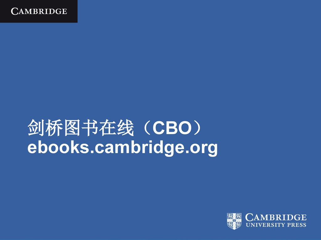 剑桥图书在线(CBO) ebooks.cambridge.org