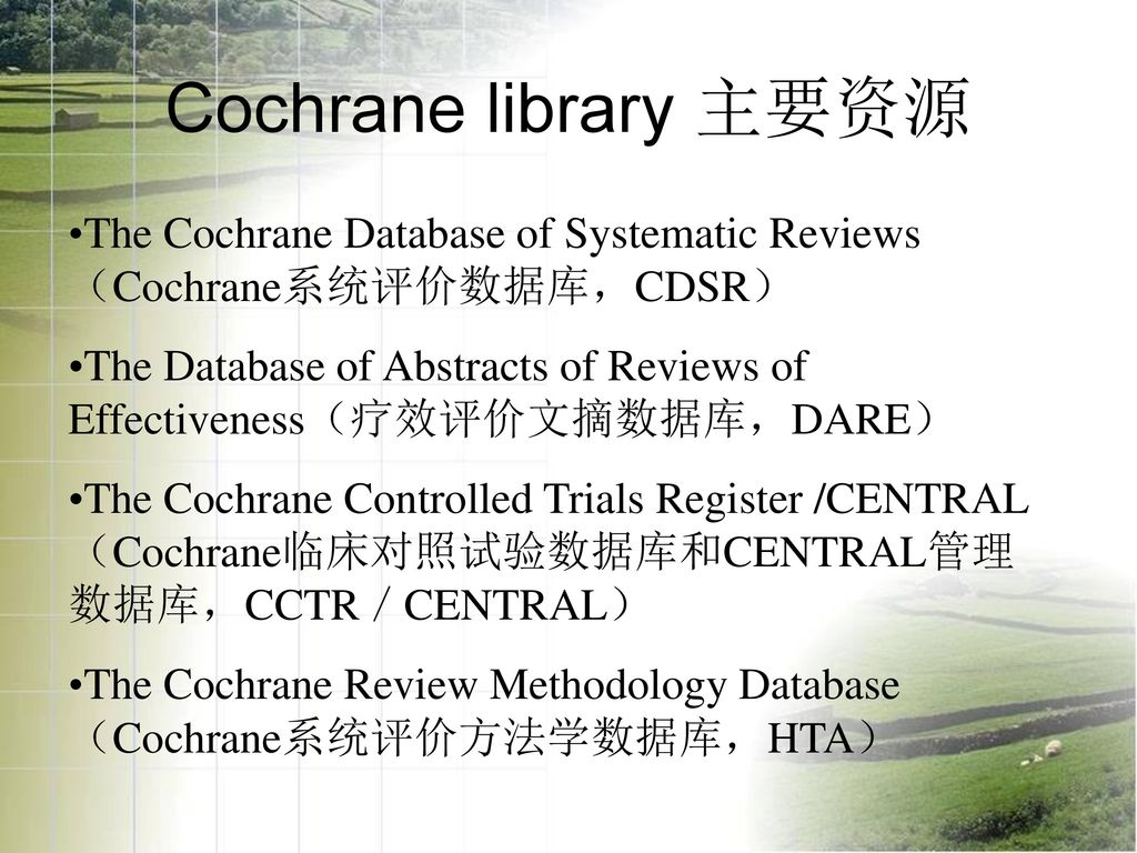 Cochrane library 主要资源 The Cochrane Database of Systematic Reviews(Cochrane系统评价数据库,CDSR)