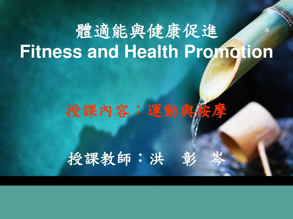 體適能與健康促進 Fitness and Health Promotion