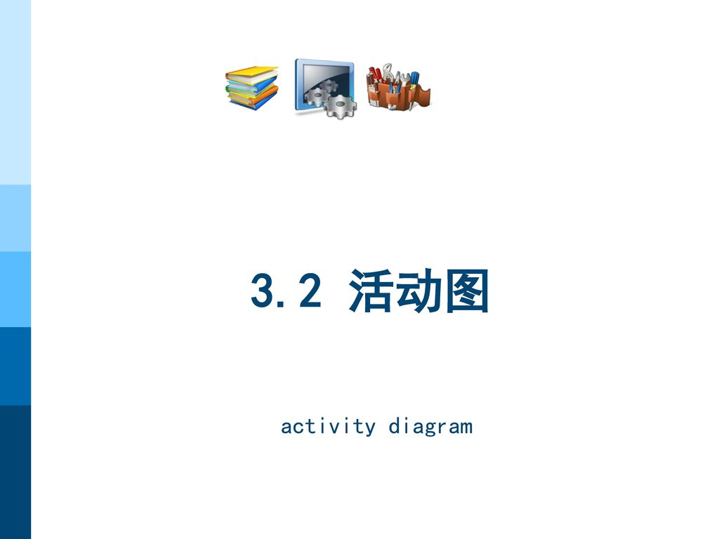 3.2 活动图 activity diagram