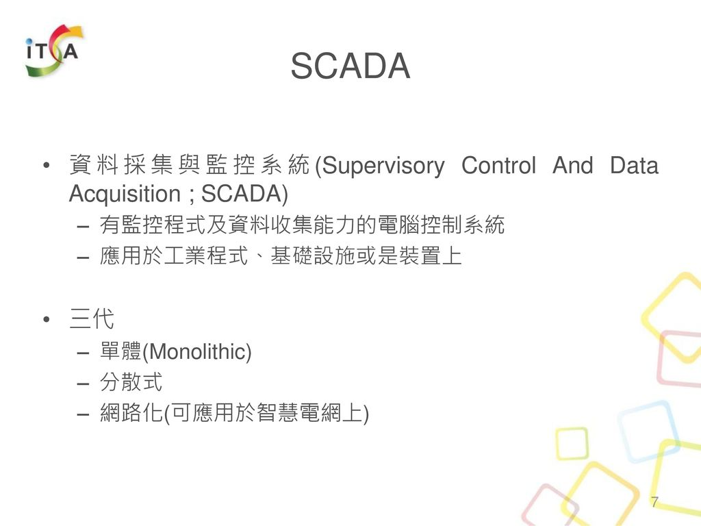 SCADA 資料採集與監控系統(Supervisory Control And Data Acquisition ; SCADA) 三代