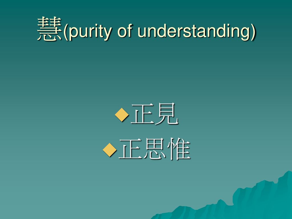 慧(purity of understanding)
