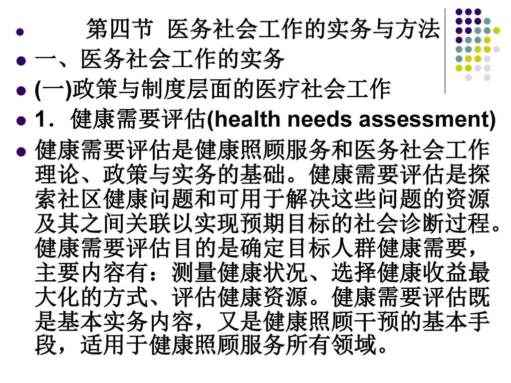 1.健康需要评估(health needs assessment)
