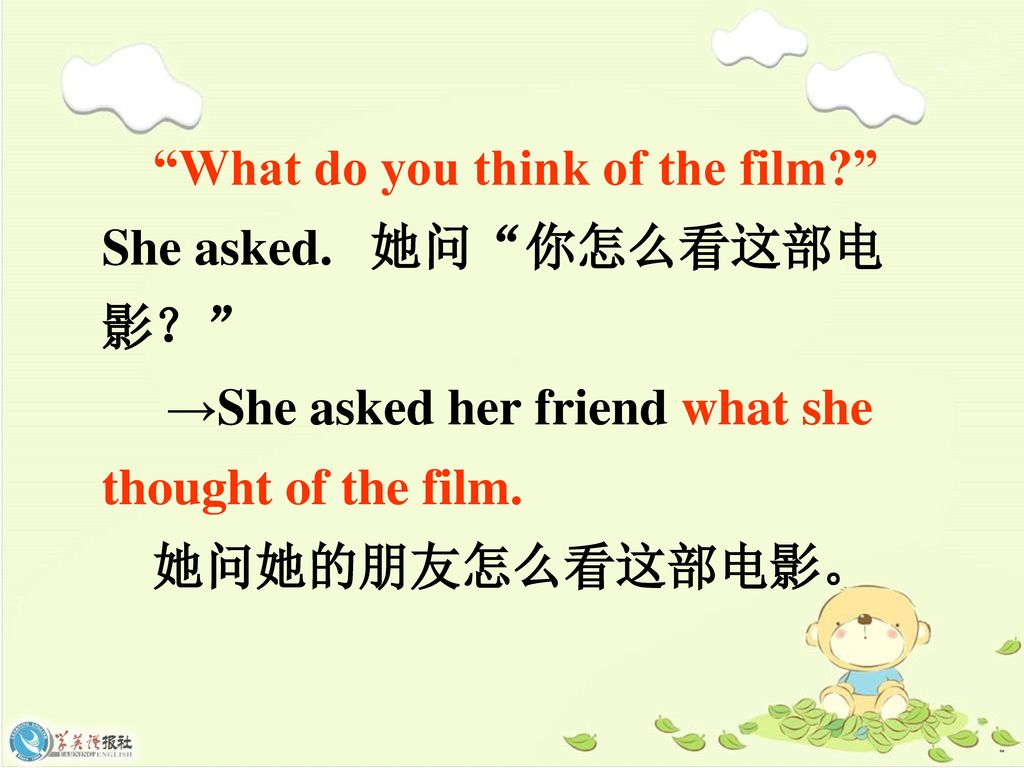What do you think of the film She asked. 她问 你怎么看这部电影?