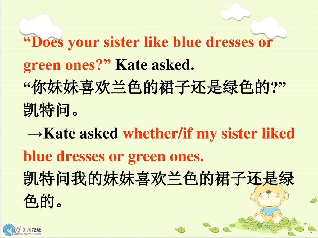 Does your sister like blue dresses or green ones Kate asked.