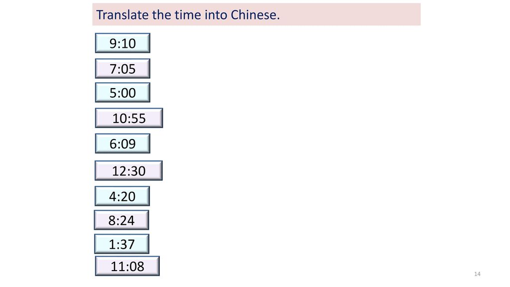 Translate the time into Chinese.