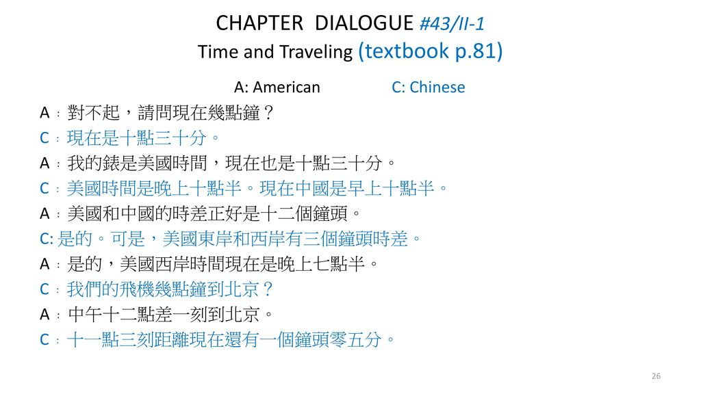 CHAPTER DIALOGUE #43/II-1 Time and Traveling (textbook p.81)