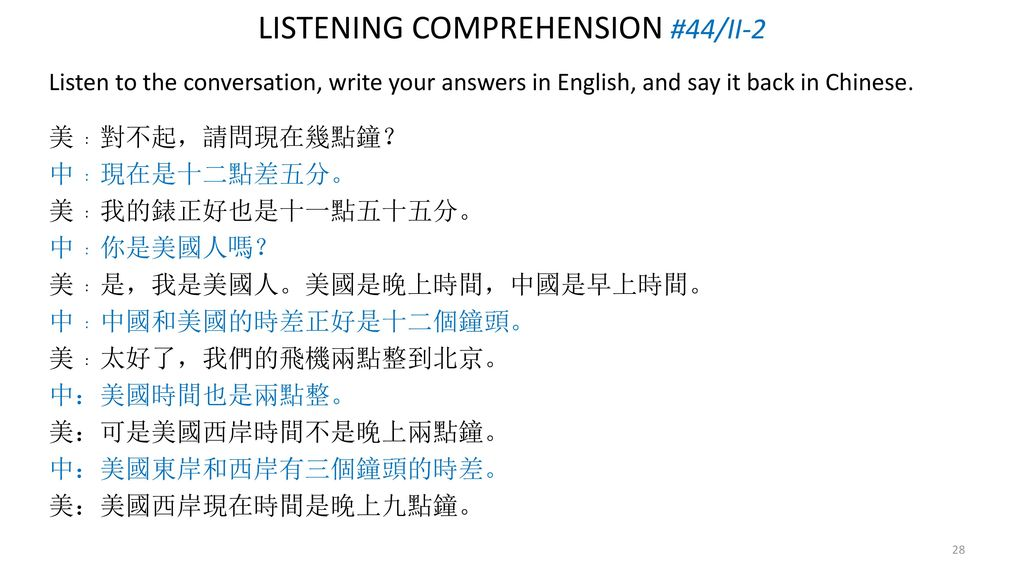 LISTENING COMPREHENSION #44/II-2
