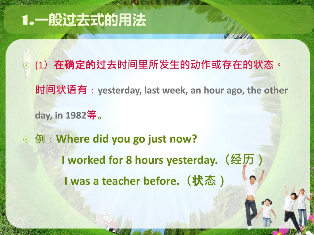 1.一般过去式的用法 I worked for 8 hours yesterday.(经历)
