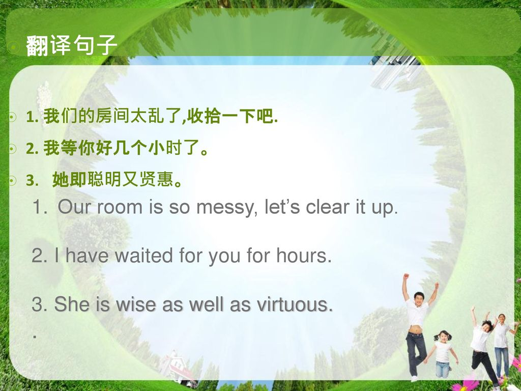 翻译句子 . Our room is so messy, let's clear it up.