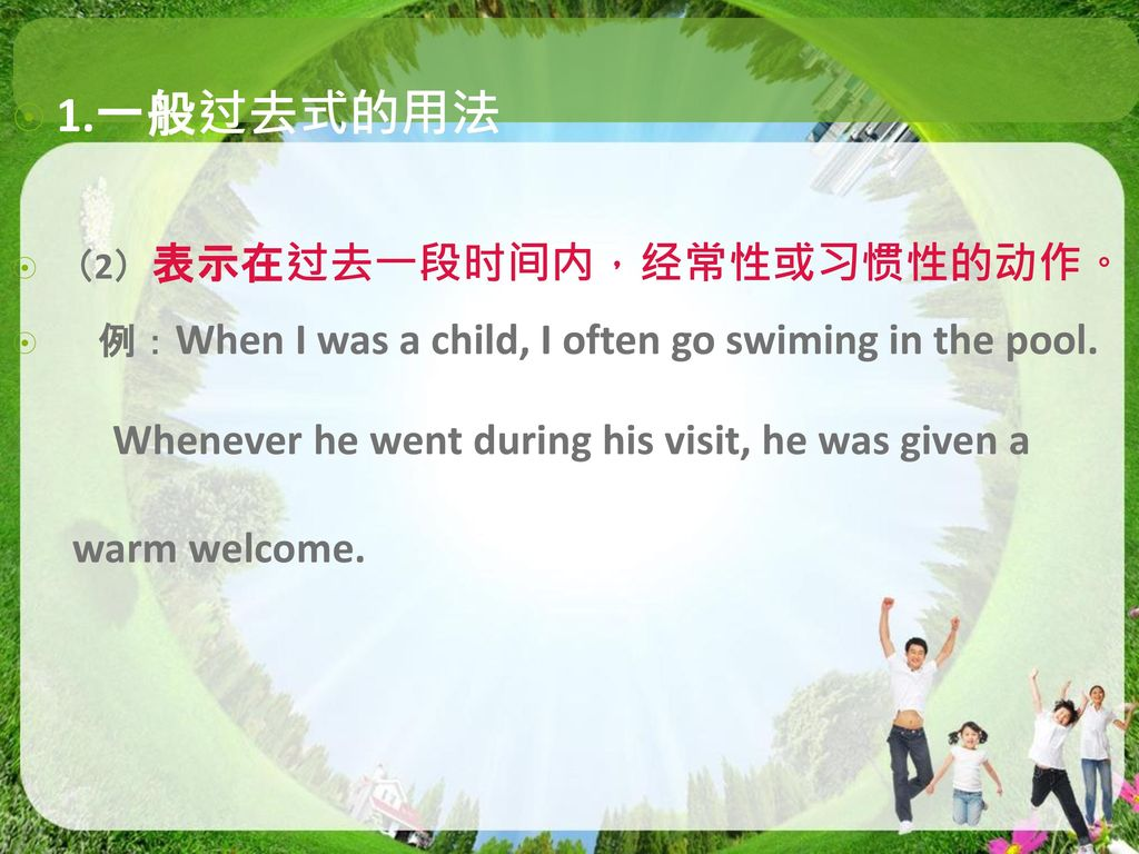 1.一般过去式的用法 Whenever he went during his visit, he was given a