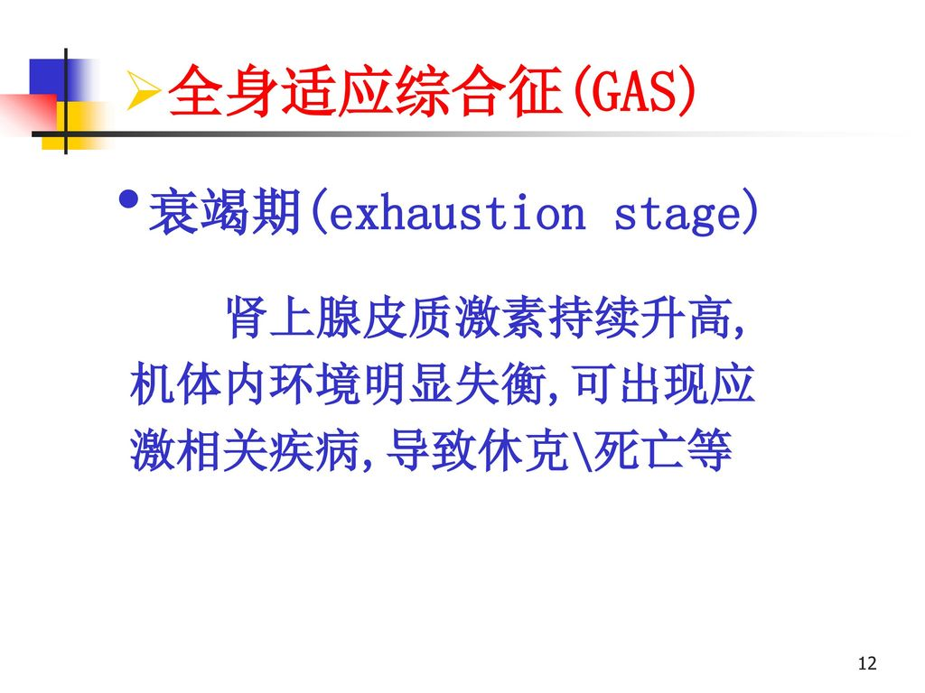 衰竭期(exhaustion stage)