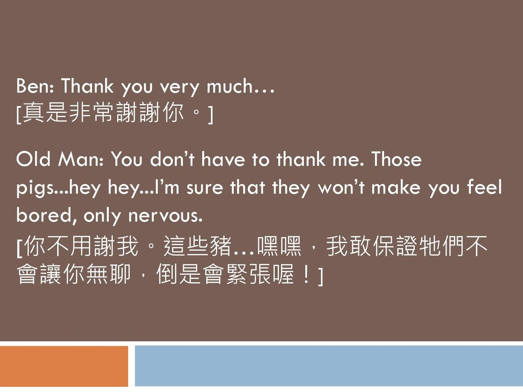 Ben: Thank you very much… [真是非常謝謝你。]