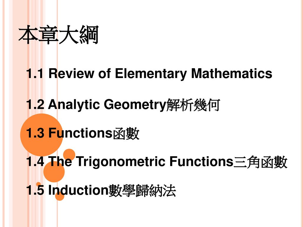 本章大綱 1.1 Review of Elementary Mathematics 1.2 Analytic Geometry解析幾何