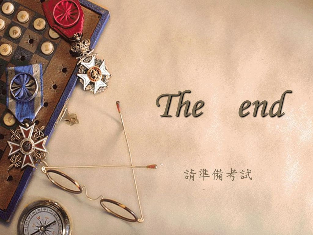 The end 請準備考試