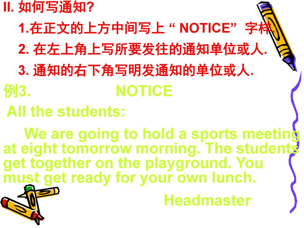 例3. NOTICE All the students: