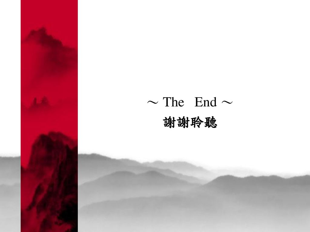 ~ The End ~ 謝謝聆聽