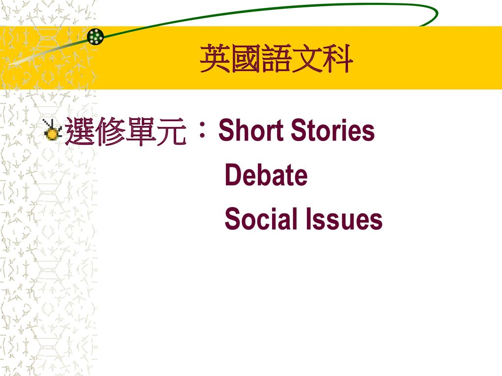 英國語文科 選修單元:Short Stories Debate Social Issues