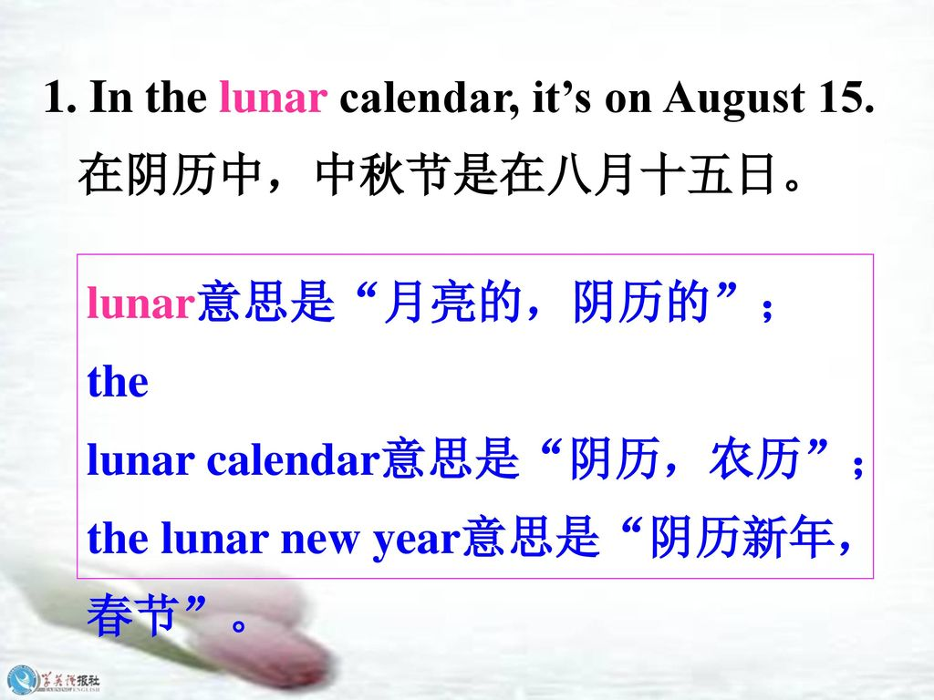 1. In the lunar calendar, it's on August 15.