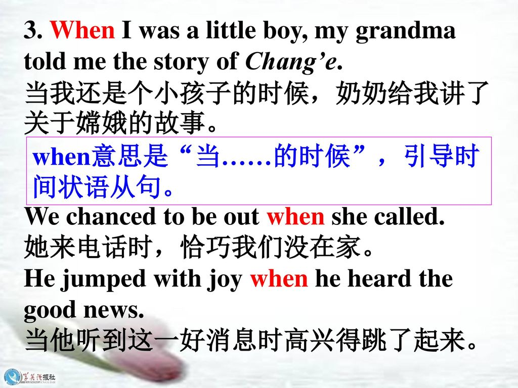 3. When I was a little boy, my grandma told me the story of Chang'e.