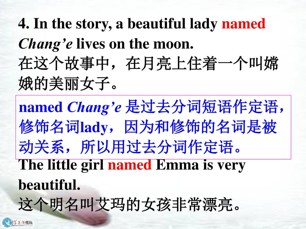4. In the story, a beautiful lady named Chang'e lives on the moon.