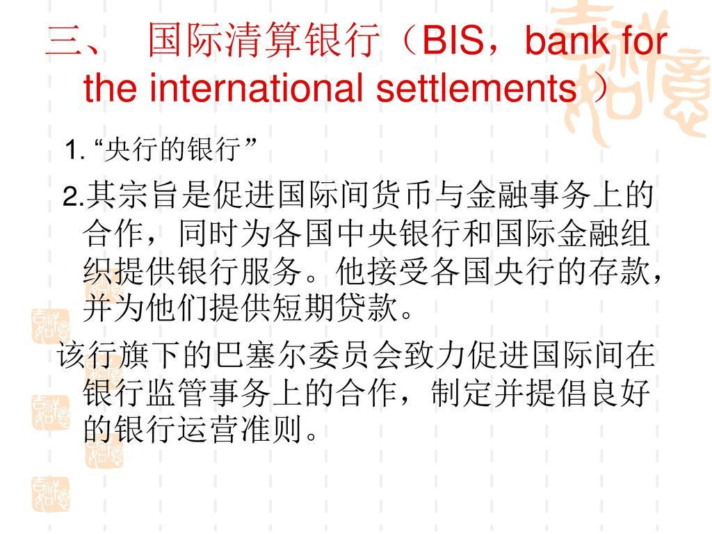三、 国际清算银行(BIS,bank for the international settlements )