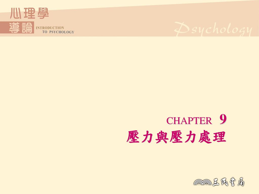 CHAPTER 9 壓力與壓力處理