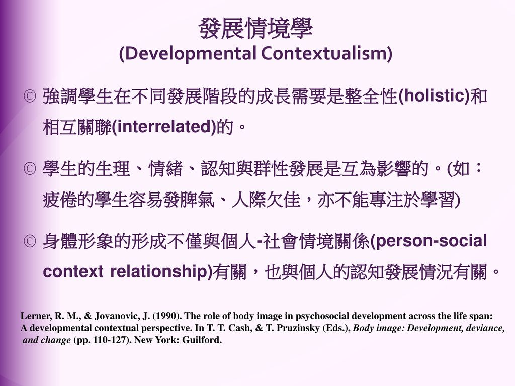 發展情境學 (Developmental Contextualism)