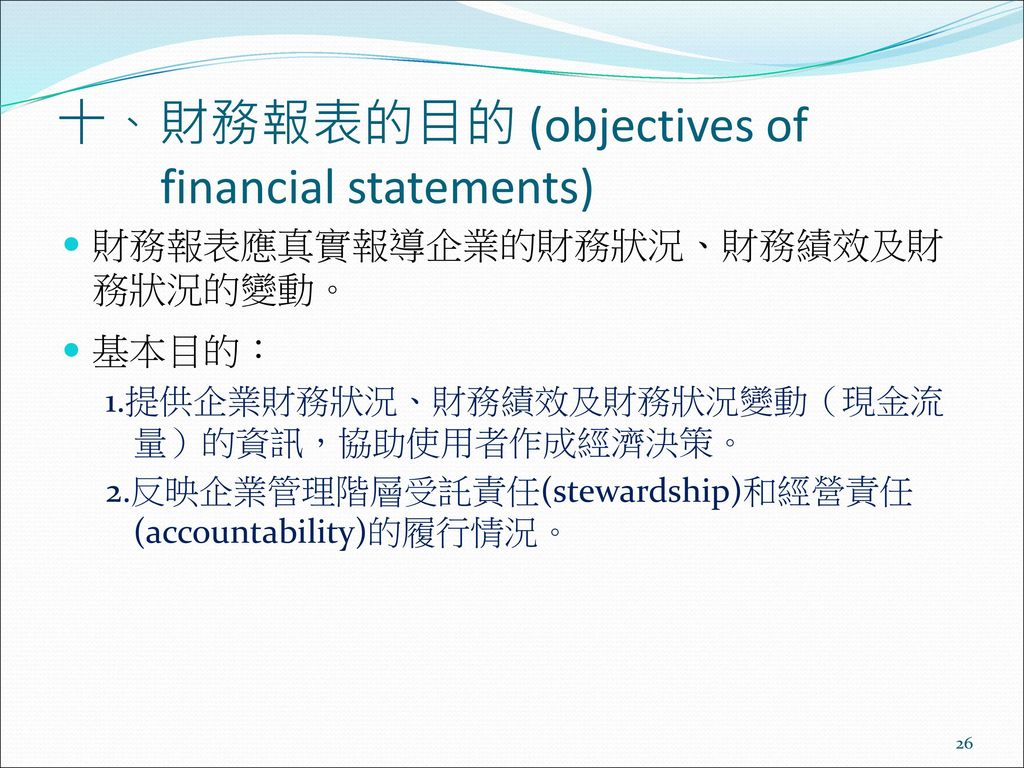 會計基本概念與會計資訊的應用 Accounting Concepts And Uses Of Accounting