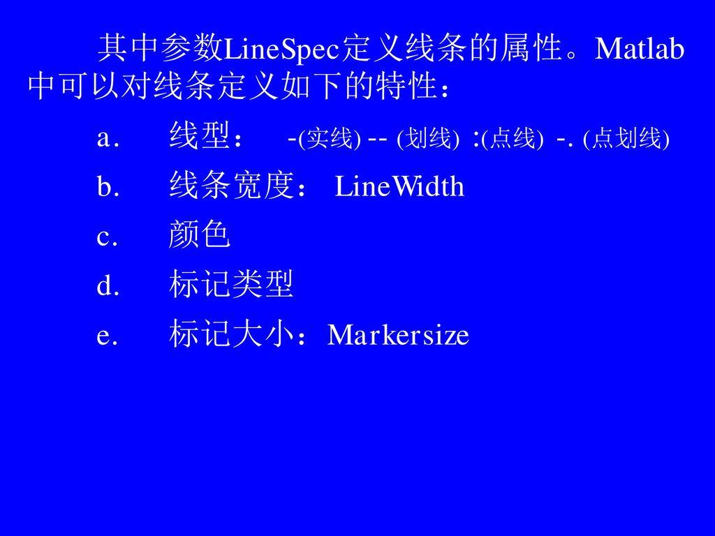 数学软件选讲Mathematica Matlab SAS  - ppt download