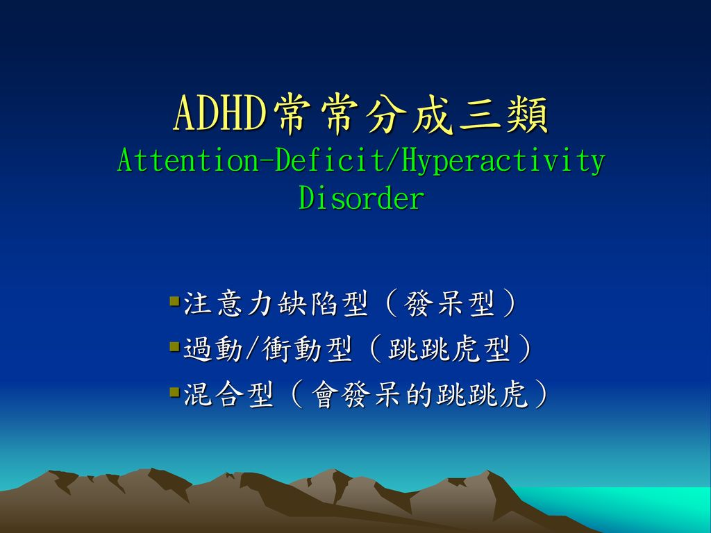 ADHD常常分成三類 Attention-Deficit/Hyperactivity Disorder