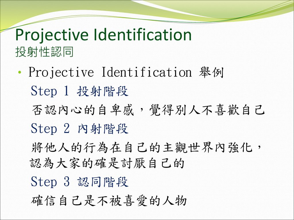 Projective Identification 投射性認同