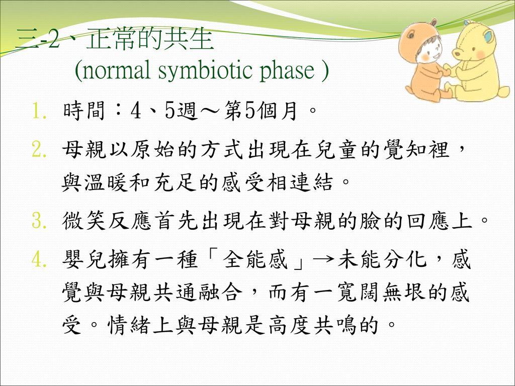 三-2、正常的共生 (normal symbiotic phase )