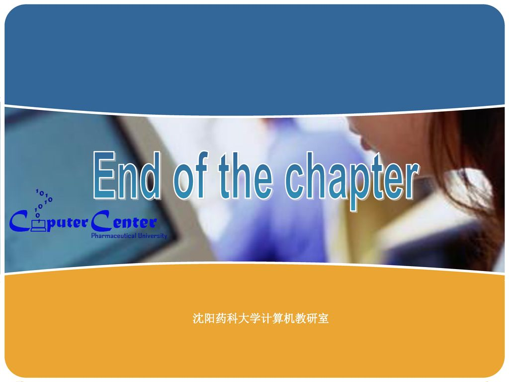 End of the chapter 沈阳药科大学计算机教研室
