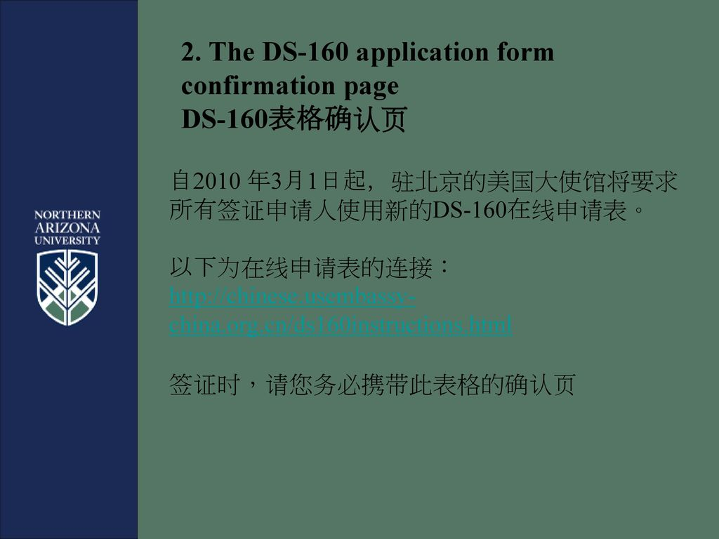 2. The DS-160 application form confirmation page DS-160表格确认页