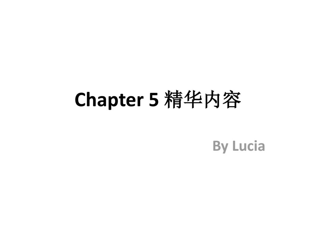 Chapter 5 精华内容 By Lucia