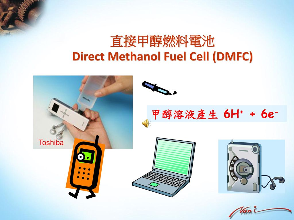 直接甲醇燃料電池 Direct Methanol Fuel Cell (DMFC)