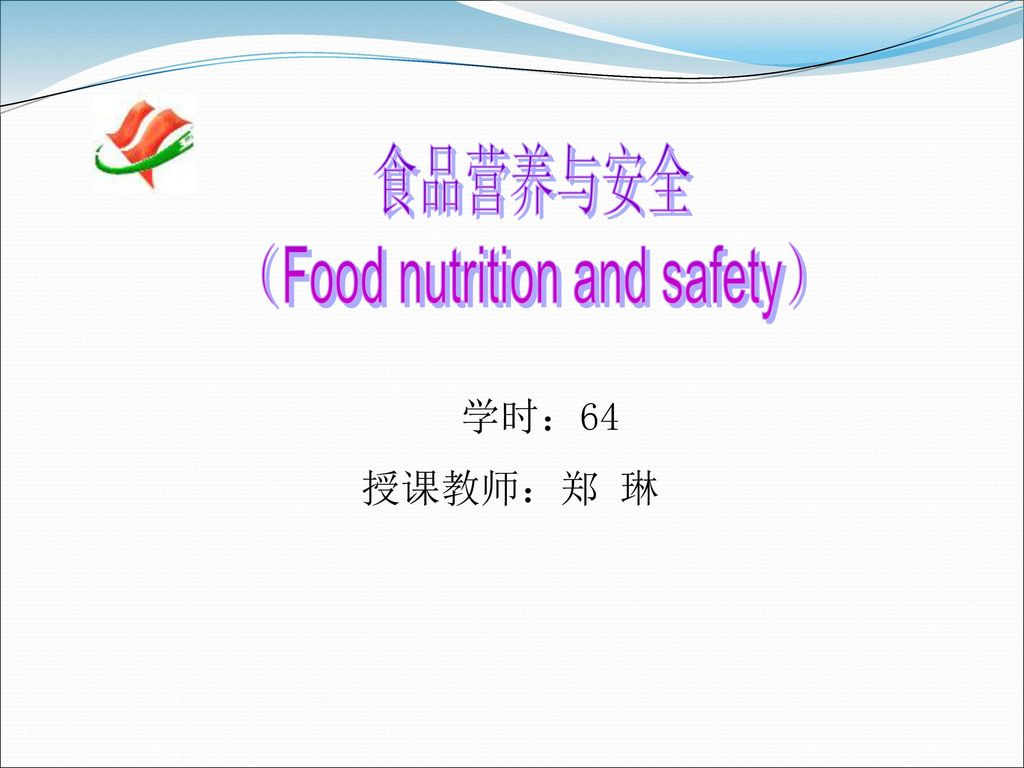 (Food nutrition and safety)