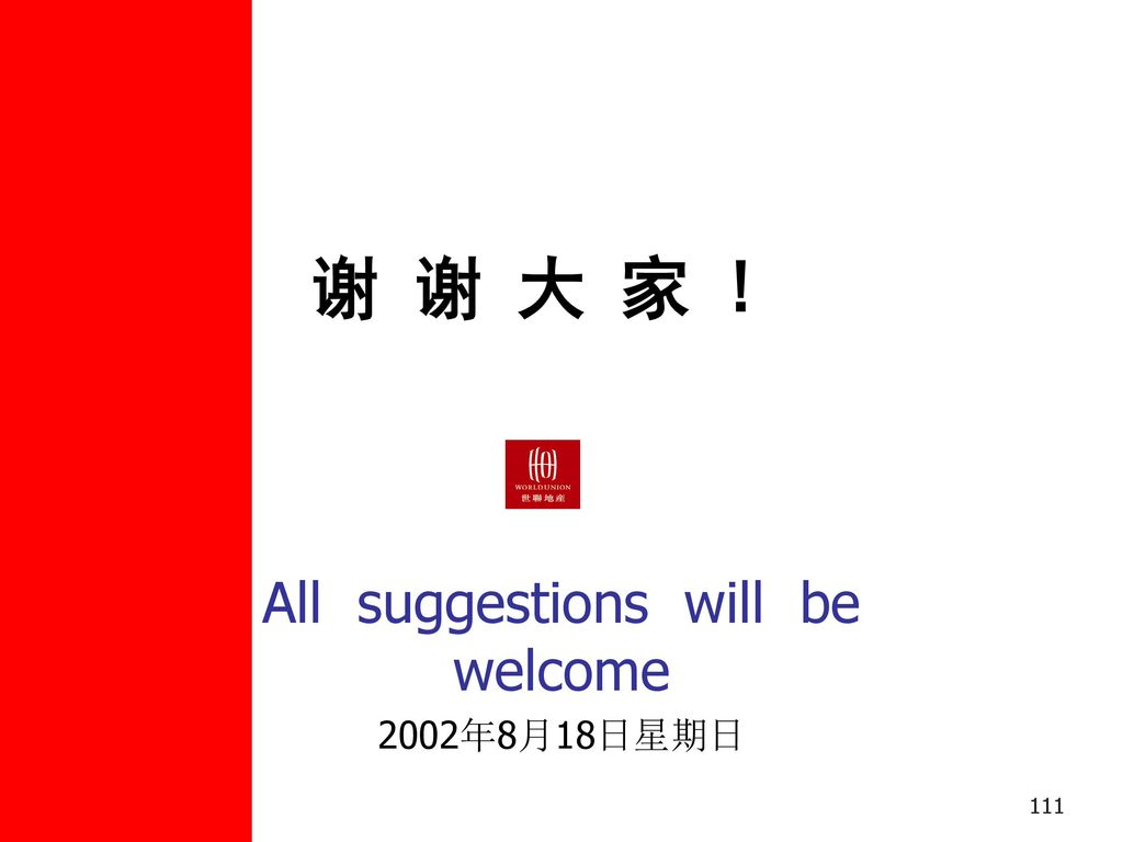 All suggestions will be welcome 2002年8月18日星期日