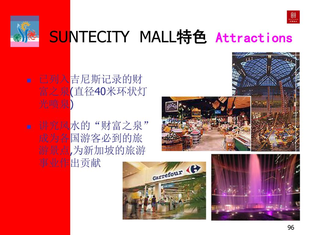 SUNTECITY MALL特色 Attractions