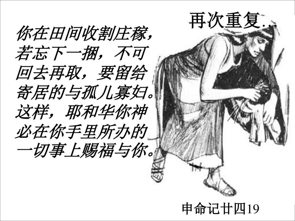 "Image result for ""你在田间收割庄稼,若忘下一捆,不可回去再取,要留给寄居的与孤儿寡妇。这样,耶和华—你神必在你手里所办的一切事上赐福与你。"" (申 24:19  )"