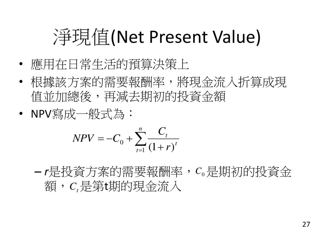 淨現值(Net Present Value)