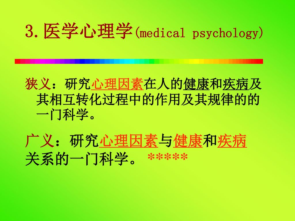 3.医学心理学(medical psychology)