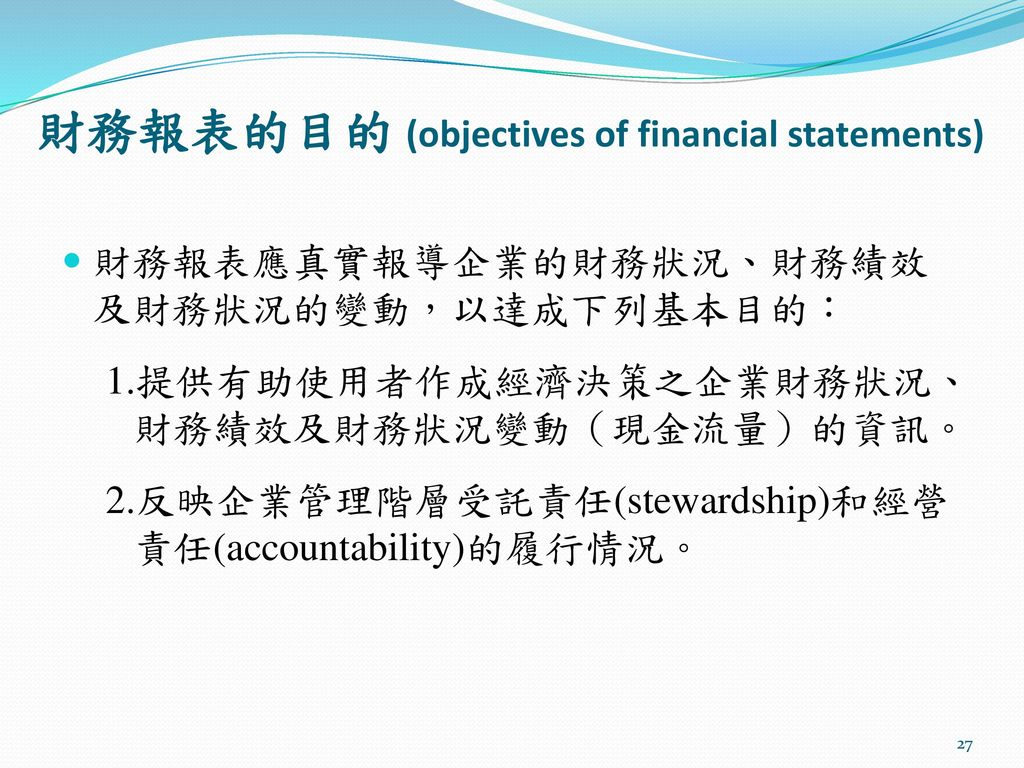財務報表的目的 (objectives of financial statements)