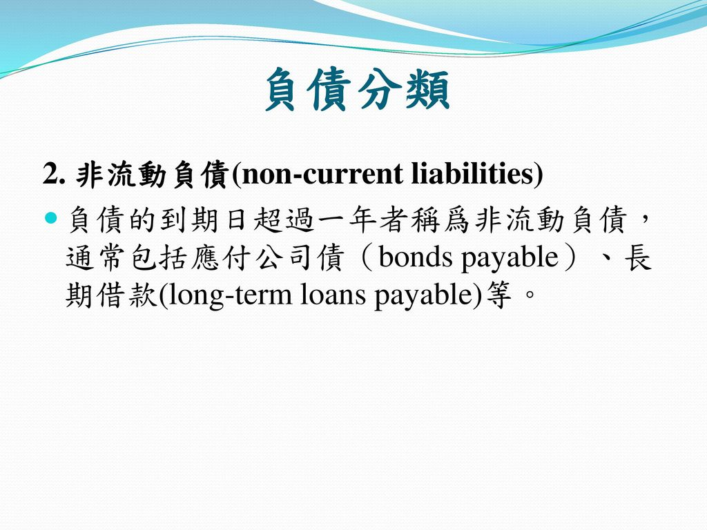 負債分類 2. 非流動負債(non-current liabilities)