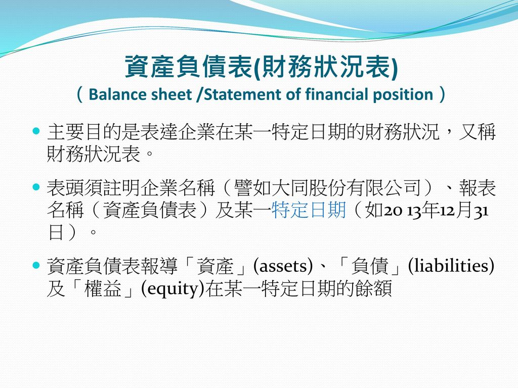 資產負債表(財務狀況表) (Balance sheet /Statement of financial position)