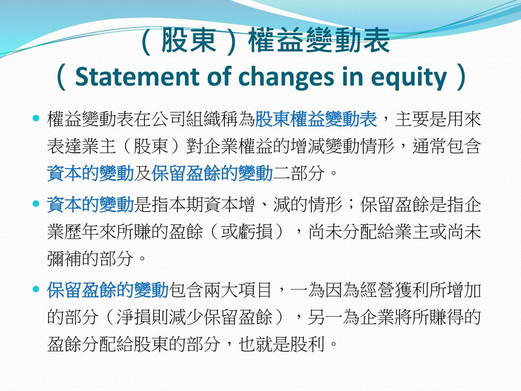 (股東)權益變動表 (Statement of changes in equity)