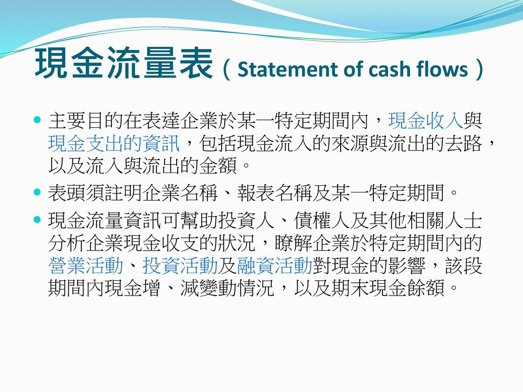 現金流量表(Statement of cash flows)