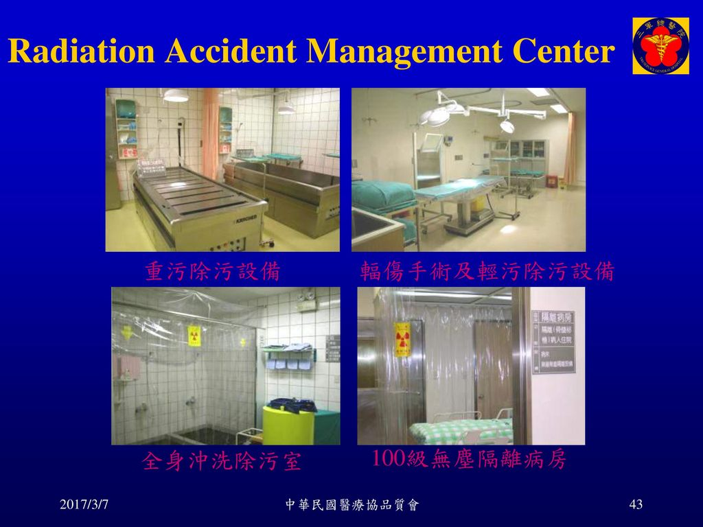 Radiation Accident Management Center