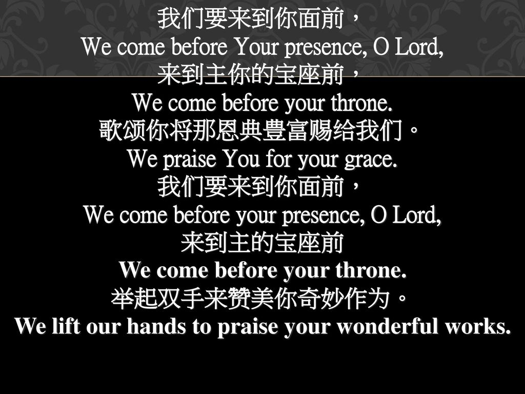 We come before Your presence, O Lord, 来到主你的宝座前,